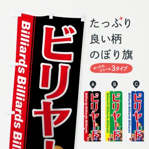 のぼり旗 ビリヤード 1時間500円 【値替無料】|goods-pro