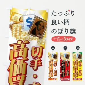 のぼり旗 切手|goods-pro