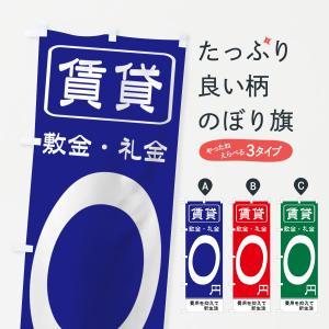 のぼり旗 賃貸|goods-pro