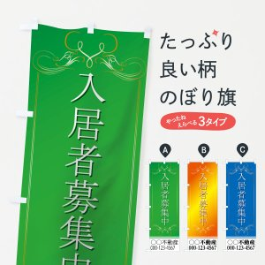 (名入無料) のぼり旗 入居者募集|goods-pro