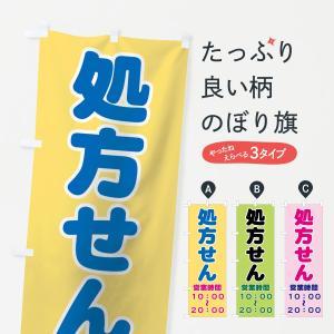 のぼり旗 処方せん 【時間替無料】 goods-pro