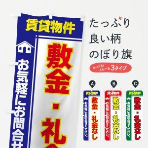のぼり旗 賃貸物件|goods-pro