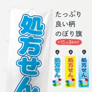 のぼり旗 処方せん|goods-pro