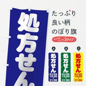 のぼり旗 処方せん受付時間 【値替無料】 goods-pro
