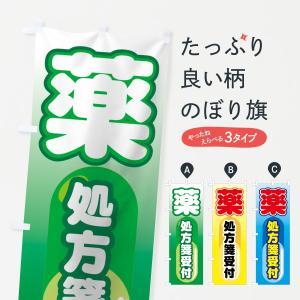 のぼり旗 薬 病院指定 goods-pro