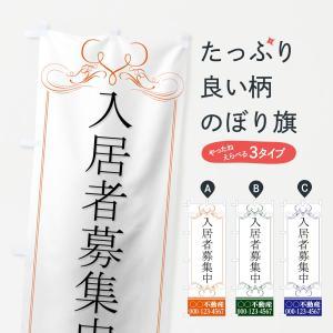 (名入無料) のぼり旗 入居者募集中|goods-pro