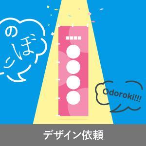のぼりデザイン依頼|goods-pro