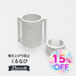 くるなび 直径25mmポール用 のぼりのからみつき防止|goods-pro