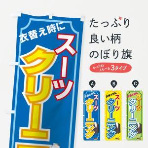 のぼり旗 スーツクリーニング|goods-pro