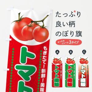のぼり旗 トマト直販|goods-pro