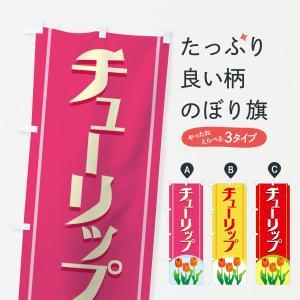 のぼり旗 チューリップ goods-pro