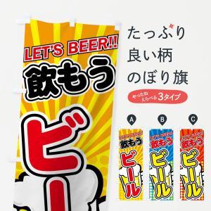 のぼり旗 飲もうビール|goods-pro