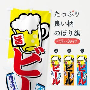 のぼり旗 ビール|goods-pro