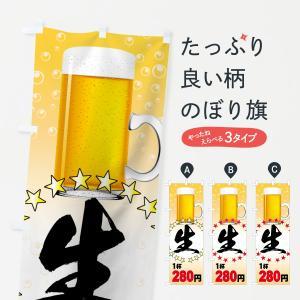 のぼり旗 生ビール|goods-pro