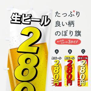 のぼり旗 生ビール280円|goods-pro