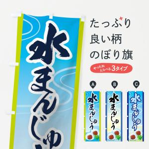 のぼり旗 水まんじゅう|goods-pro