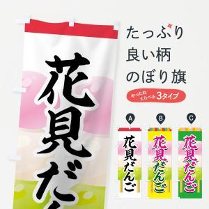 のぼり旗 花見だんご goods-pro
