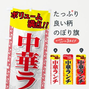 のぼり旗 中華ランチ|goods-pro