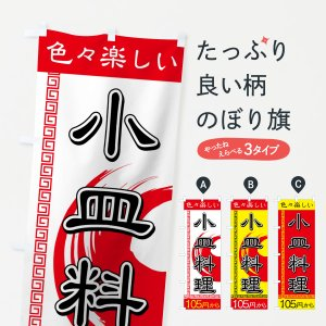 のぼり旗 小皿料理 楽しい 【値替無料】|goods-pro