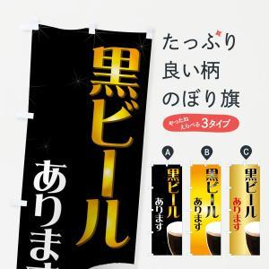 のぼり旗 黒ビール|goods-pro