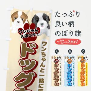 のぼり旗 ドッグカフェ|goods-pro