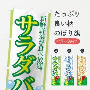のぼり旗 サラダバー goods-pro
