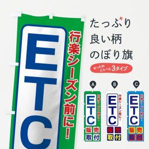 のぼり旗 ETC|goods-pro