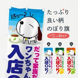のぼり旗 ワンちゃん入店OK|goods-pro
