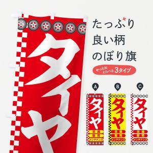 のぼり旗 タイヤ|goods-pro
