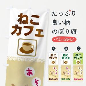 のぼり旗 ねこカフェ|goods-pro