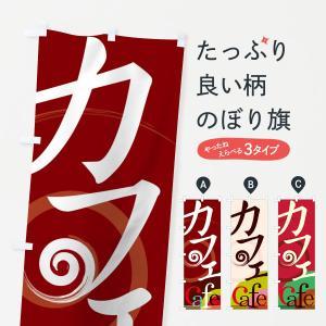 のぼり旗 カフェ cafe|goods-pro