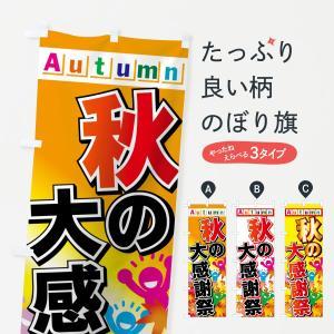のぼり旗 秋の大感謝祭|goods-pro