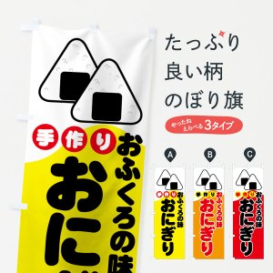 のぼり旗 おにぎり|goods-pro