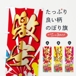 のぼり旗 激安|goods-pro