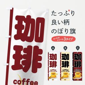 のぼり旗 珈琲 goods-pro