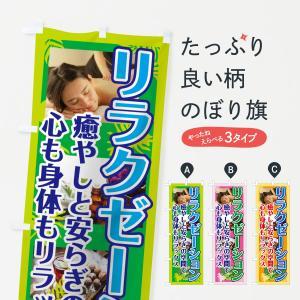 のぼり旗 リラクゼーション|goods-pro