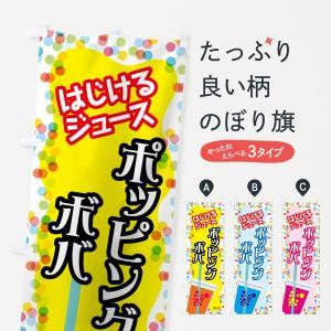 のぼり旗 ポッピングボバ|goods-pro