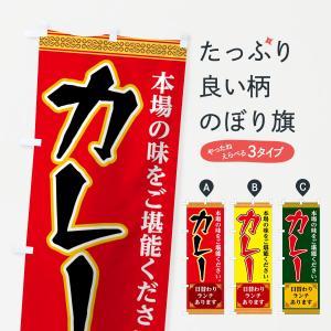 のぼり旗 カレー日替わりランチ|goods-pro
