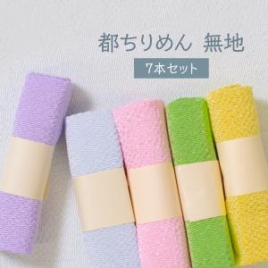 ちりめん生地 アソート10本セット|goods-pro