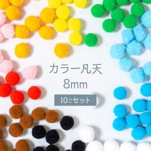 カラー凡天 8mm (10個) ボンテン 梵天 ポンポンボール|goods-pro