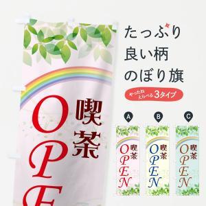 のぼり旗 喫茶OPEN goods-pro