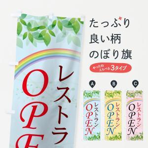 のぼり旗 レストランOPEN goods-pro