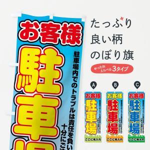 【名入無料】のぼり旗 お客様駐車場 goods-pro