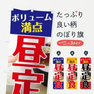 のぼり旗 昼定食|goods-pro