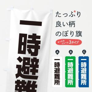 のぼり旗 一時避難所|goods-pro