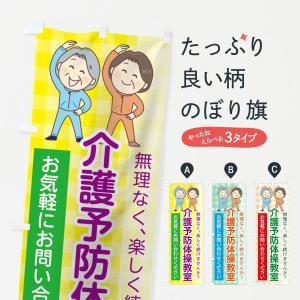 のぼり旗 介護予防体操教室|goods-pro