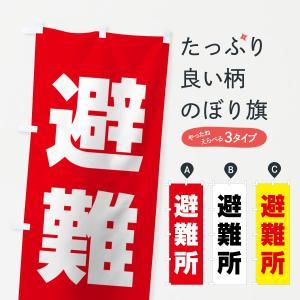 のぼり旗 避難所|goods-pro
