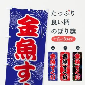 のぼり旗 金魚すくい|goods-pro