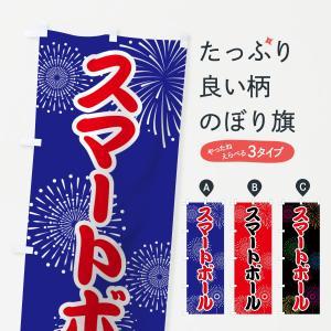 のぼり旗 スマートボール|goods-pro