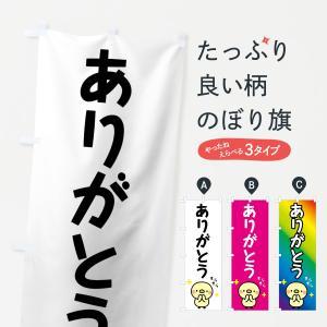 のぼり旗 ありがとう goods-pro